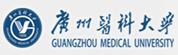广州医科大学在职研究生