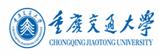 重庆交通大学在职研究生