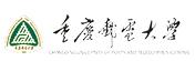 重庆邮电大学在职研究生