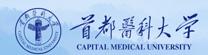 首都医科大学在职研究生
