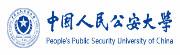 中国人民公安大学在职研究生