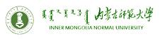 内蒙古师范大学在职研究生