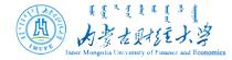 内蒙古财经大学在职研究生