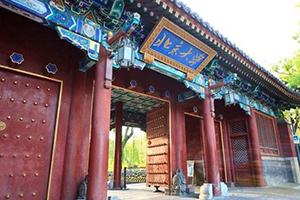 北京大学在职课程研修班