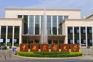 中央民族大学在职课程研修班