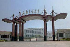 安徽工业大学在职课程研修班