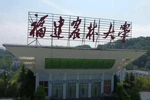 福建农林大学在职课程研修班