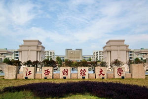 江西财经大学在职课程研修班