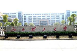 江西理工大学在职课程研修班