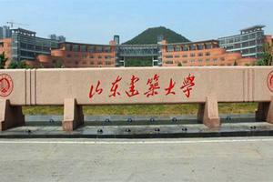山东建筑大学在职课程研修班