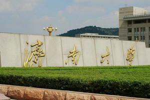 济南大学在职课程研修班