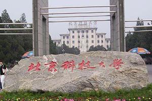 北京科技大学在职课程研修班