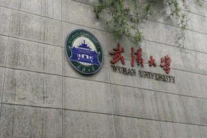 武汉大学在职课程研修班