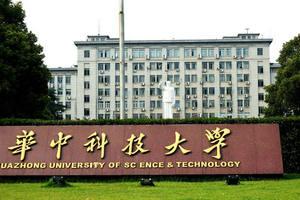 华中科技大学在职课程研修班