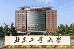 北京工业大学在职课程研修班
