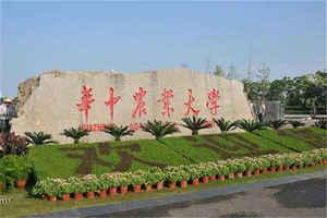 华中农业大学在职课程研修班
