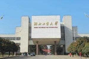 湖北工业大学在职课程研修班