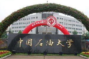 中国石油大学(北京)在职课程研修班