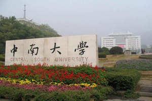 中南大学在职课程研修班