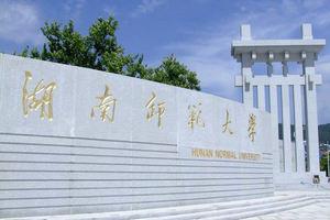 湖南师范大学在职课程研修班