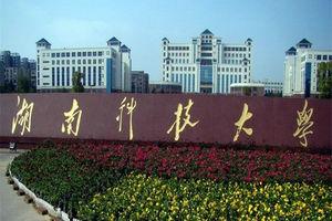 湖南科技大学在职课程研修班