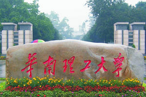 华南理工大学在职课程研修班