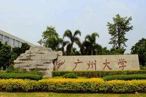 广州大学在职课程研修班