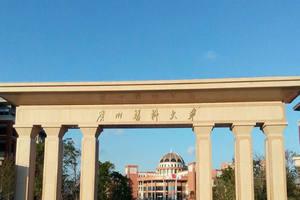 广州医科大学在职课程研修班