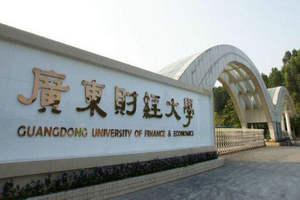广东财经大学在职课程研修班