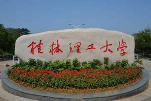 桂林理工大学在职课程研修班