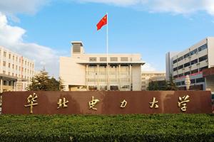 华北电力大学在职课程研修班
