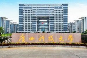 广西科技大学在职课程研修班
