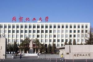 北京化工大学在职课程研修班
