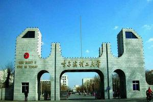 哈尔滨理工大学在职课程研修班