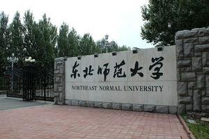 东北师范大学在职课程研修班