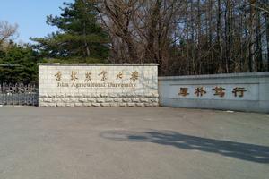 吉林农业大学在职课程研修班