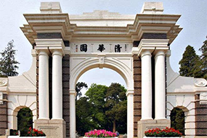 清华大学在职课程研修班