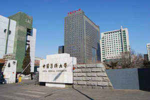 中国医科大学在职课程研修班