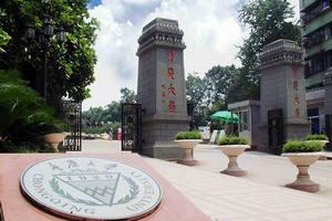 重庆大学在职课程研修班