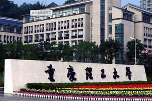重庆理工大学在职课程研修班