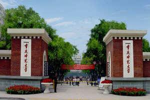 重庆师范大学在职课程研修班