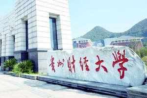 贵州财经大学在职课程研修班