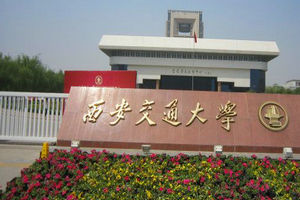 西安交通大学在职课程研修班