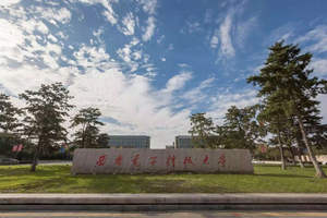 西安电子科技大学在职课程研修班