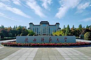 陕西师范大学在职课程研修班