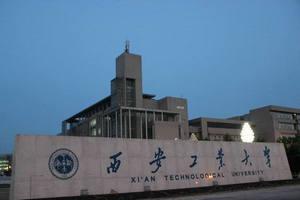 西安工业大学在职课程研修班