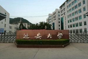 延安大学在职课程研修班