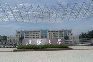 青海大学在职课程研修班