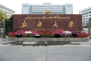 新疆大学在职课程研修班
