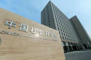 中国社会科学院研究生院在职课程研修班